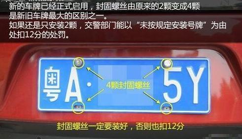 车牌位置只有2个孔、需要装4枚固封螺丝?车管所答案很意
