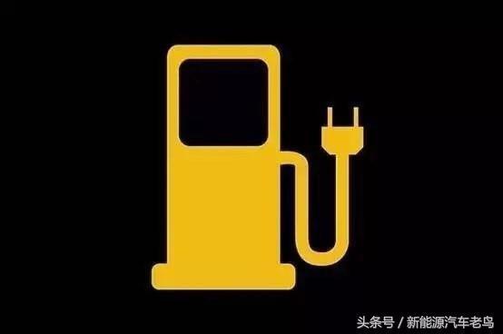 用车:新能源汽车常见故障排除办法及常见故障灯含义